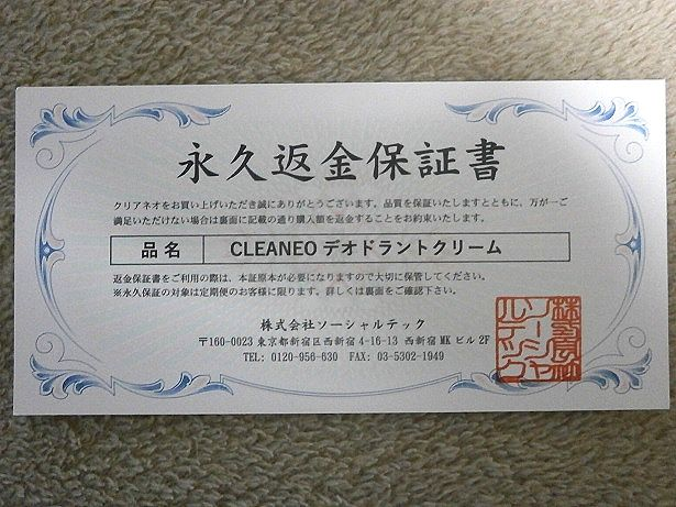 cleaneo03